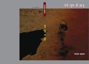 Mangalesh Cover